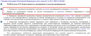 ГК РФ Статья 1175