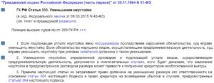 ГК РФ Статья 333