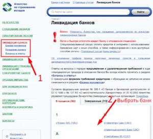 Информация о ликвидации банков на сайте АСВ
