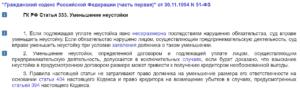 Статья 333 ГК РФ