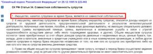 СК РФ Статья 34