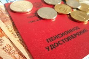 Взыскание долга с пенсии должника