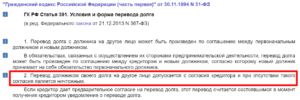 Статья 391 ГК РФ