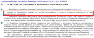 Гражданский кодекс РФ статья 1175