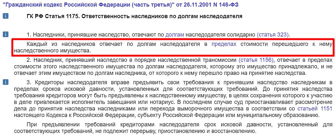 гк рф долги наследодателя