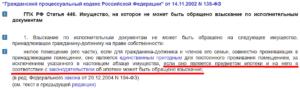 Статья 446 Гражданского процессуального кодекса РФ