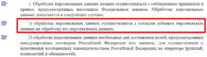 Федеральный закон № 152-ФЗ статья 6 пункт 1