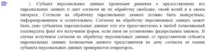 Федеральный закон № 152-ФЗ статья 9 пункт 1