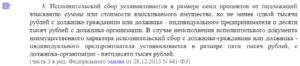 Федеральный закон № 229-ФЗ статья 112 пункт 3