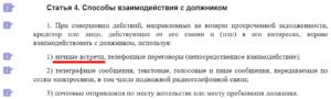 Федеральный закон № 230-ФЗ статья 4 пункт 1