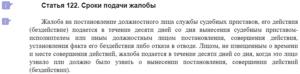 Статья 122 № 229-ФЗ