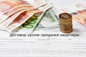 Расходы на регистрацию договора