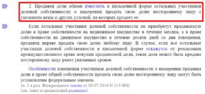 Пункт 2 статьи 250 ГК РФ