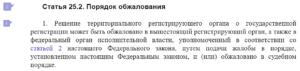 Пункт 1 статьи 25.2 ФЗ-129