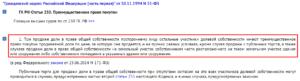 ГК РФ Статья 250